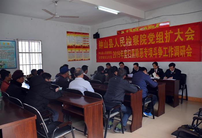 钟山县检察院到公安镇双元村委召开扫黑除恶专项斗争工作调研会